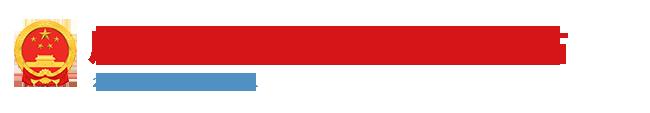 广西壮族自治区住房和城乡建设厅网站